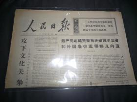 人民日报1970年11月23日 (第1.2.3.4版,攻下文化关 攀登理论山)