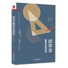 邱学华教育实验研究 大夏书系