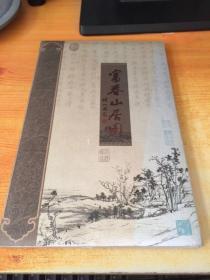 富春山居图 丝绸邮票珍藏册:富春山居图(长200*宽45(cm))