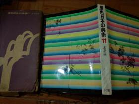 日本日文原版大型画册 原色日本の美術11水墨画 田中一松・米沢嘉圃 小学館 昭和45年一版一印 8开硬精装