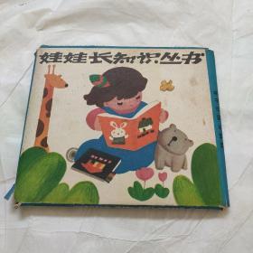 娃娃长知识丛书:幼儿谜语,幼儿学画,看图说话,看图识字,幼儿卫生。共五本