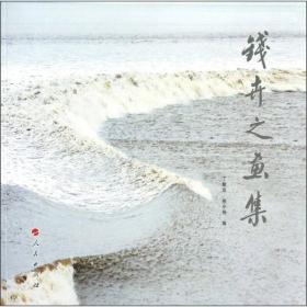 钱卉之画集—祥云书系
