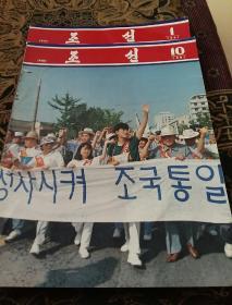 朝鲜画报1991年(1.10)2本