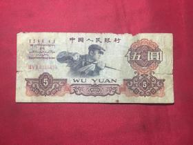 五元纸币〔5元〕1960年  保真