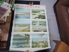 1974年宣传画  千里海河起宏图2开