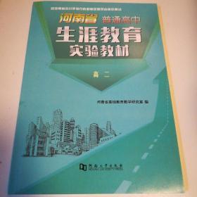 河南省普通高中生涯教育实验教材高二