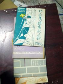 河南广播电视通讯1986年3、6、8期
