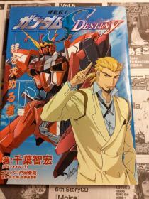 日本原版 高达  机动戦士ガンダムSEED DESTINY ASTRAY 下  绊を求める者 公式资料 初版绝版不议价不包邮