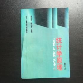 全国高等学校优秀统计教材:统计学原理(修订本)(第3版)
