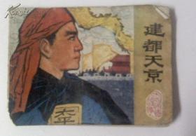 太平天国的故事连环画----建都天京 陆廷栋绘 一书角破