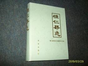 桓仁县志(硬精)