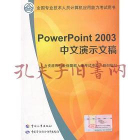 《全国专业技术人员计算机应用考试教材:PowerPoint   2003中文演示文稿》(附光盘)