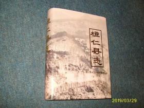 桓仁县志(16开精装)
