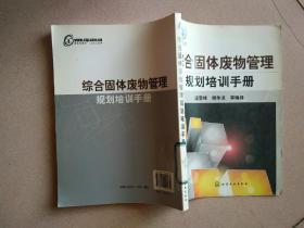 综合固体废物管理规划培训手册