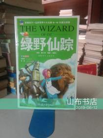影响孩子一生的世界十大名著·第一辑:绿野仙踪(彩图注音版)
