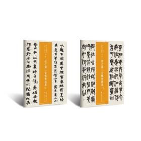 三百年稀见名家法书集粹 / 赵之谦二金蝶堂选墨(上下)