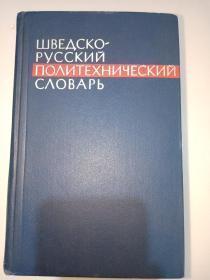 瑞典语俄语综合技术辞典