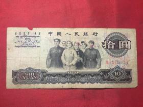 10元纸币〔10元〕1960年  保真