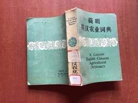 简明英汉农业词典(中英对照)