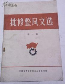 批修整风文选 第一辑 安徽省革命委员会出版发行局71年1版1印