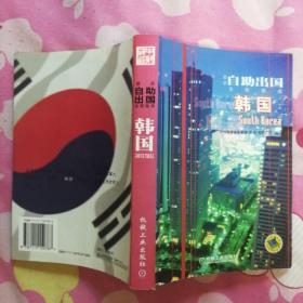 最新自助出国全程指南:韩国