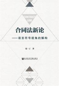 【正版】合同法新论 语言符号视角的解构