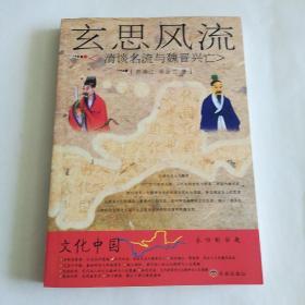玄思风流:文化中国