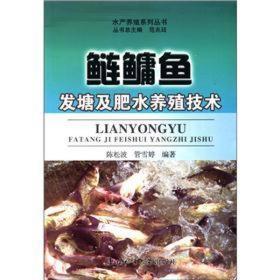 水产养殖系列丛书:鲢鳙鱼发塘及肥水养殖技术