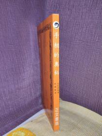 经典相书 《手相的奥秘》平装一册 ——日本相学明家大熊茅杨,正统相学书籍!