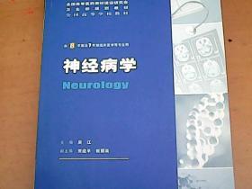 神经病学 供8年制及7年制临床医学等专业用