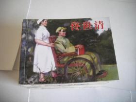 佟世清 (连环画)