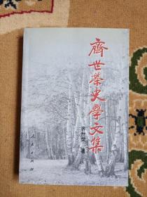 齐世荣史学文集