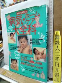 わたしの赤ちゃん病気・ホームケア大全科 主妇の友生活シリーズ 日文原版16开育儿相关 书脊破损