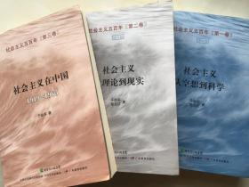 社会主义五百年丛书 (全三卷) 第一卷 社会主义从空想到科学 第二卷 社会主义从理论到现实 第三卷:社会主义在中国(1919-1965)(增订版)