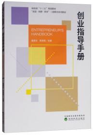创业指导手册