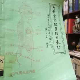 六种常用健身治疗气功(广州军区广州总医院理疗科陈士富编著)