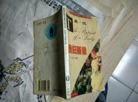 世界经典名著节录丛书 中英文对照读物 贵妇画像====2000年8月 一版一印 10000册