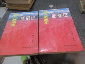 第三野战军征战记(上下)  库2