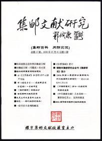 集邮文献研究2006第4总第17期