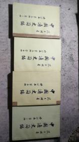 中国通史简编【全四册】大开本
