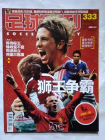 足球周刊(2008年8月26日)总第333期.大16开