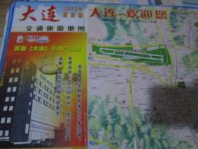 --大连地图:(货号:190606)大连交通旅游地图2010