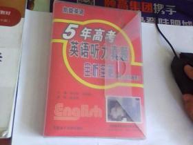 凯旋英语  5年高考英语听力真题全析全解 (另附五年真题荟萃)
