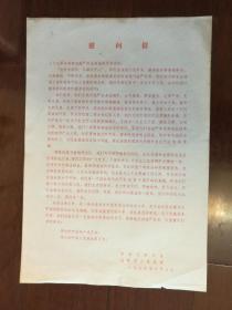 《慰问信》中共辽阳市委、辽阳市人民政府给39军指战员的
