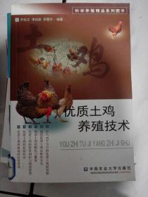 优质土鸡养殖技术
