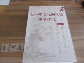 大中华文化的汉语根基探究