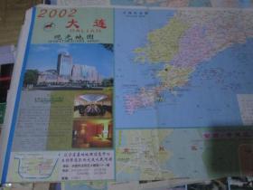 --大连地图:(货号:190606)大连观光地图2002