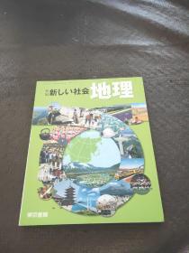 新编 新し い社会.地理 日文原版 品好 正版现货 当天发货