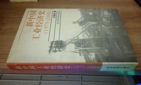 新中国工业经济史:1979~2000 汪海波 著 / 经济管理出版社 / 2001