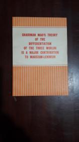 《毛主席关于三个世界划分的理论是对马克思列宁主义的重大贡献》【英文版  1977年一版一印】(32开平装 79页)九品